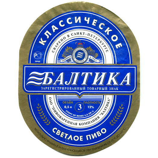 famous-beer-logo-of-baltika-number-three